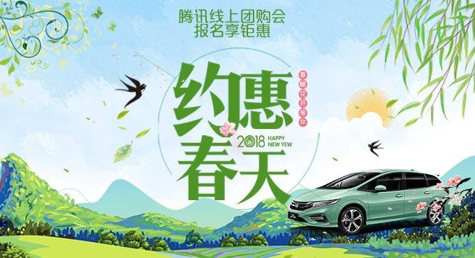 腾讯汽车・珠海站 春季线上团购大放价