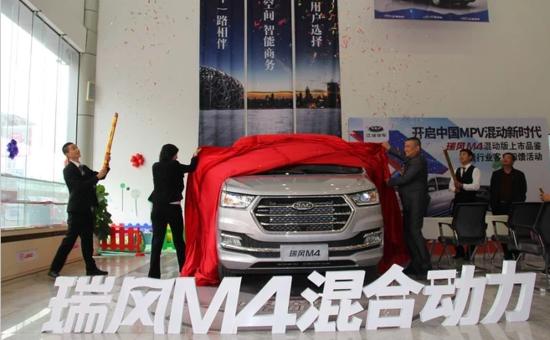 中国首款混动MPV瑞风M4 珠海华禾江淮4S店隆重上市