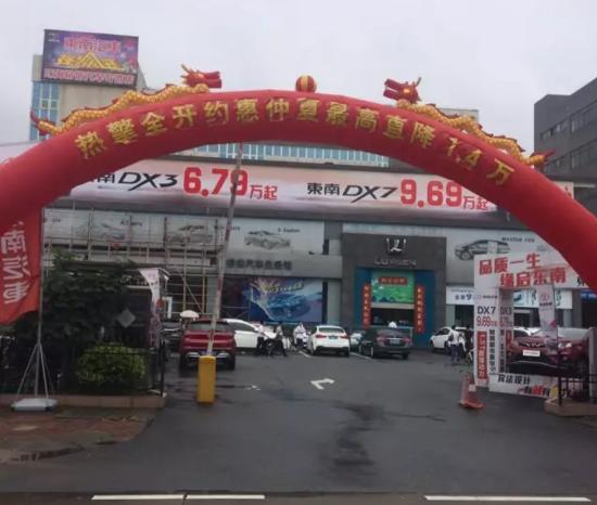 东南汽车热擎全开 约惠仲夏活动圆满结束!