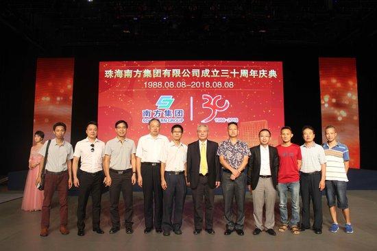不忘初心 珠海南方集团成立三十周年庆典