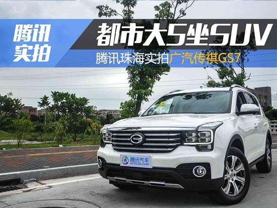 都市大5座SUV 广汽传祺GS7 珠海宝祺到店实拍