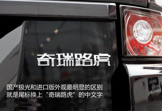 实拍奇瑞路虎揽胜极光 珠海新车到店