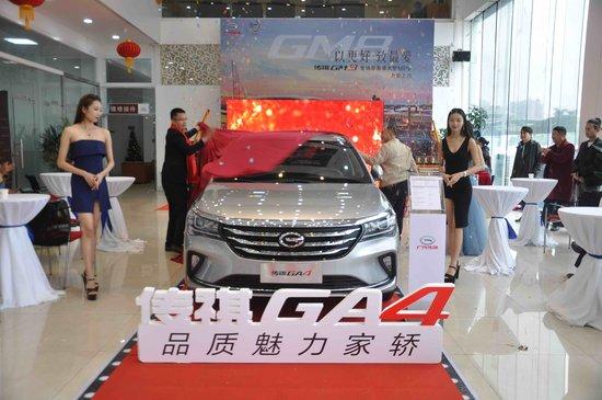 广汽传祺GA4珠海华发天成店上市 售7.38-11.58万元