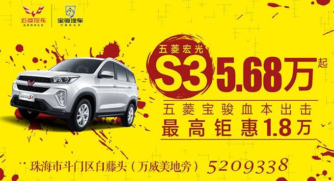 五菱宏光S3全新上市 5.68万元起