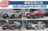 居家实用之选 四款合资品牌中型SUV推荐
