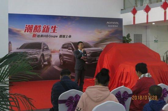潮酷新生新哈弗H6 Coupe珠海金达上市发布会