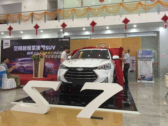 江淮瑞风S7珠海华禾上市 售9.78-17.38万