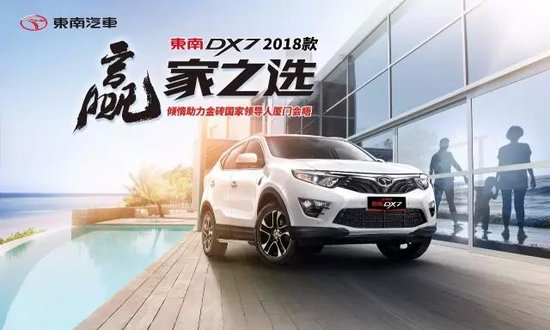 【珠海裕信】9.9-9.10赢家之选 东南2018款DX7 悦已上市