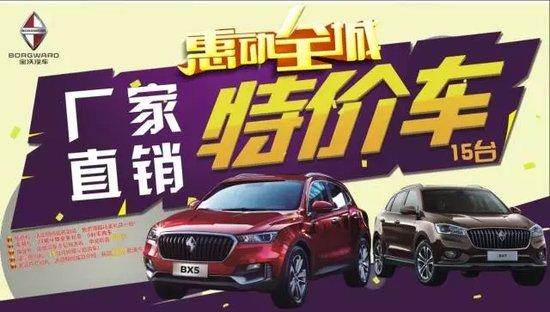 """""""惠""""动全城 七月购车尊享七重优惠 厂家直销 上市以来最低价格!"""