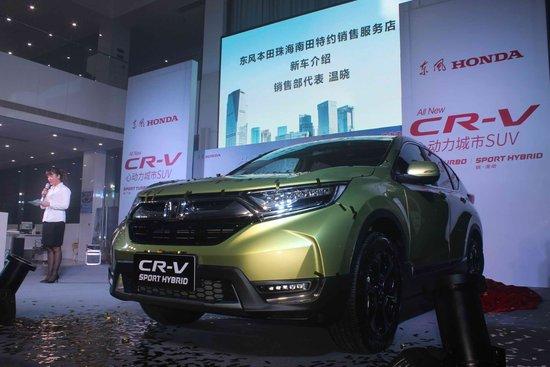 东风本田新CR-V 珠海南田4S店正式上市