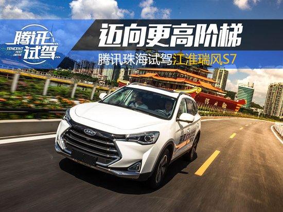 国产越级SUV 腾讯汽车珠海试驾江淮瑞风S7