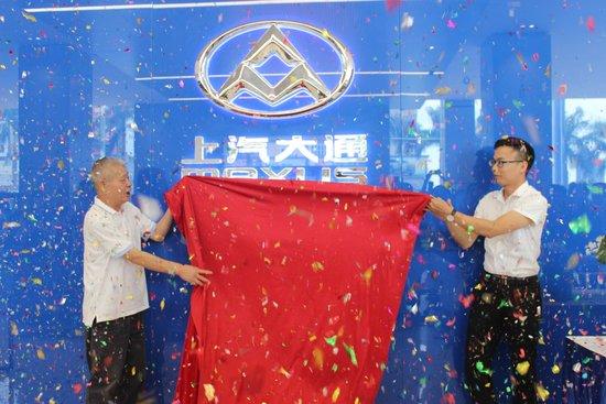 30周年新装 上汽大通珠海直营店重装开业
