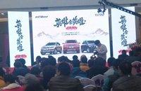 7.58万起 野马T70英雄版淄博区域上市发布会圆满落幕