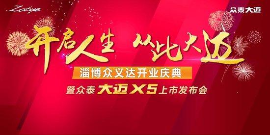 淄博众义达开业庆典暨众泰大迈X5上市发布会圆满收官