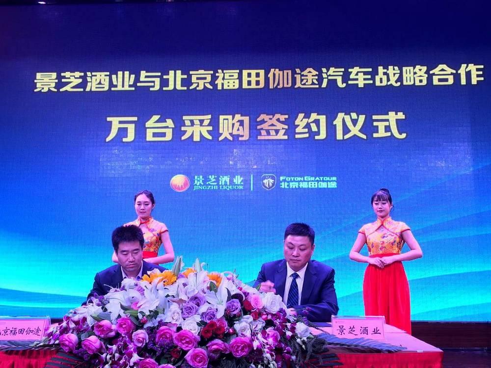 跨界合作 北京福田伽途糖酒会签1.6万台定单