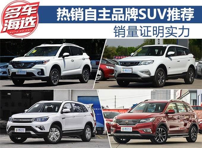 销量证明实力 热销自主品牌SUV推荐