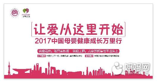 2017中国母婴健康成长万里行开启公益新篇章