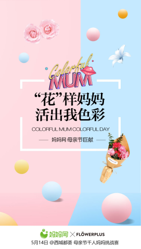 """妈妈网联手Flowerplus打造""""花""""样妈妈母亲节千人趴"""