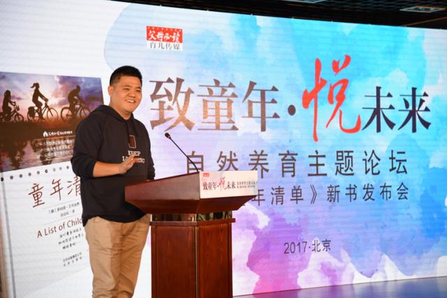 """""""致童年•悦未来""""自然养育主题论坛在京举行"""