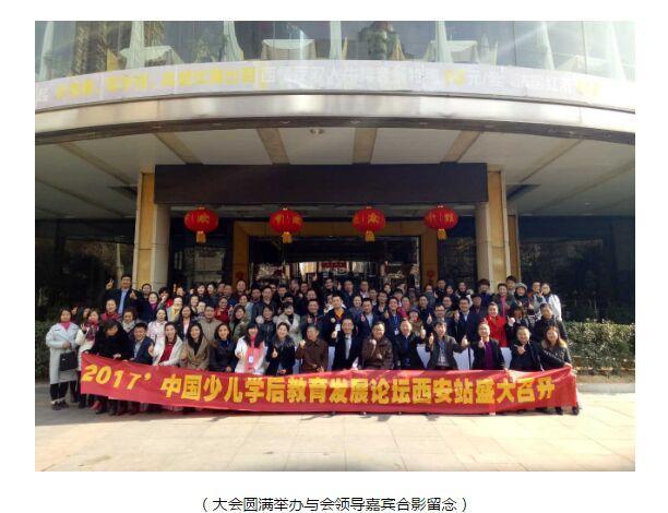 中国少儿学后教育发展论坛