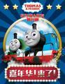 《托马斯&朋友》正版授权中文版舞台剧确认来华