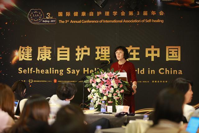 享受芳香,拒绝疼痛—— 2017国际健康自护理学会(IAS)第3届年会