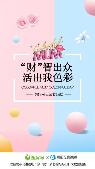 妈妈网联合腾讯理财通发布女性理财大数据