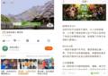妈妈网助芒果TV打通母婴群体 精准营销再升级