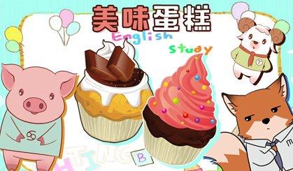 学英文:美味的蛋糕上面都有什么呢?一起来吃蛋糕吧!