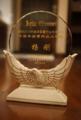 妈妈网CEO杨刚再获行业杰出人物奖