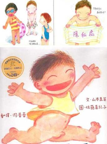 【成长阶梯】宝宝性启蒙的性教育绘本推荐