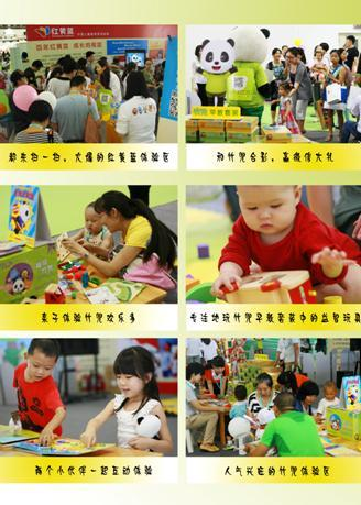 红黄蓝竹兜早教与近万小朋友亲密互动