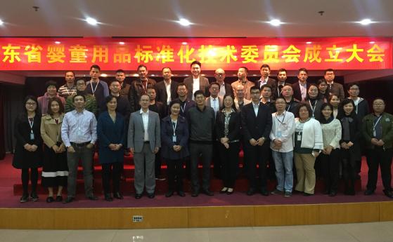 首个省级婴童用品标准化技术委员会成立