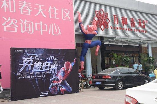 超凡蜘蛛侠空降保定万和春天住区 英雄归来再续辉煌