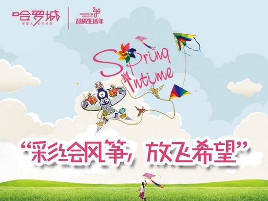 哈罗城 彩绘风筝 放飞希望 风筝DIY活动即将开启