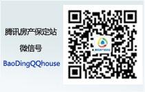腾讯房产保定站官方微信