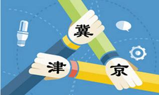 京津冀协同发展前沿阵地 高铁城轨错落交通便利