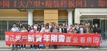 5月5日:腾讯房产东北线齐发