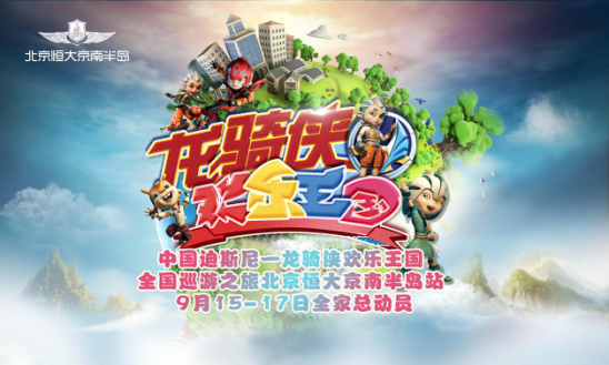 龙骑侠欢乐王国 全国巡游之旅北京恒大京南半岛站