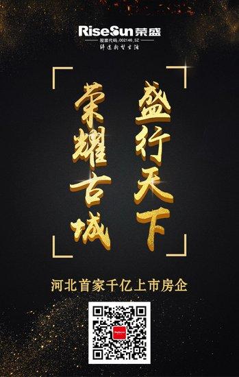 河北省首家上市房企荣盛来了