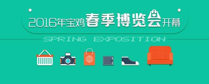 2016年宝鸡春季商品博览会开幕