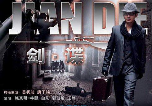 荧屏收视黑马 09最值得看的谍战大戏《剑谍》
