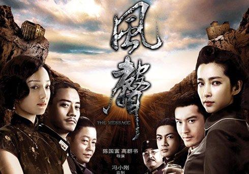 周迅李冰冰双姝斗艳 09谍战大片《风声》