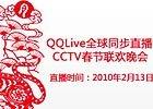QQLive历届央视春晚