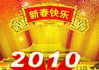 2010大楚网友视频春晚联欢会