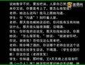 """视频:老师猥亵多名90后女生 曝""""录音门"""""""