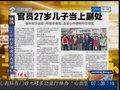 """视频:福建27岁""""官二代""""任副处 遭网友质疑"""