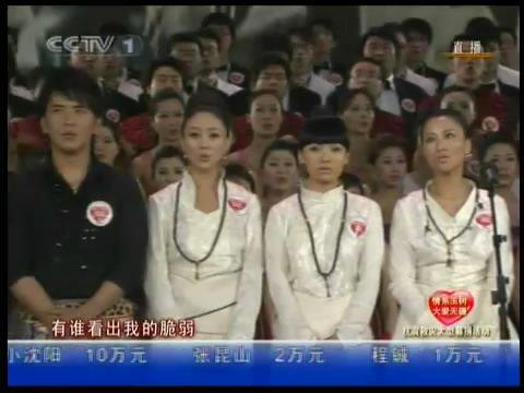 视频:央视赈灾晚会 歌曲《感恩的心》