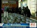 视频:限购令迫使深圳投资客转战香港