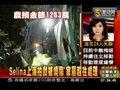 视频:Selina拍爆破戏受伤 经纪人低调